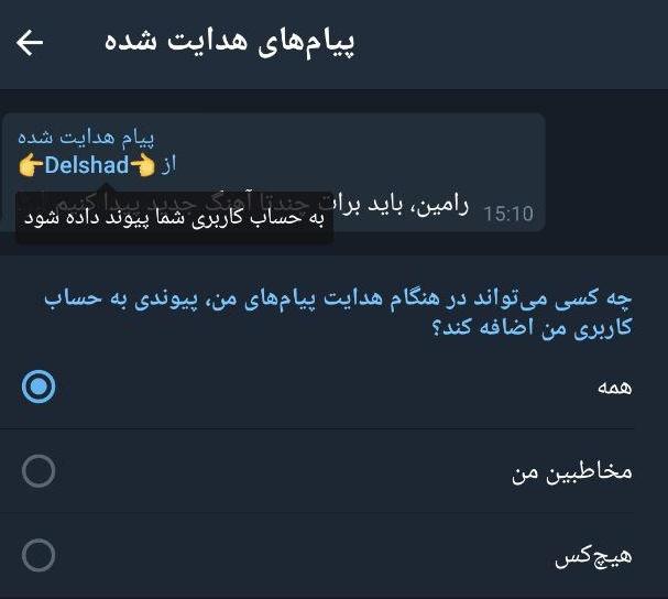 آموزش کار با تلگرام - بررسی و چگونگی استفاده از ویژگی های جدید تلگرام