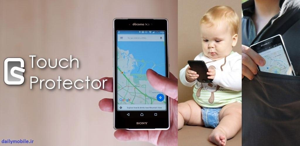 دانلود برنامه قفل لمس تصادفی برای اندروید Touch Protector Donate