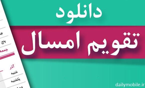 دانلود نرم افزار تقویم فارسی سال جدید اندروید - تقویم ۹۸