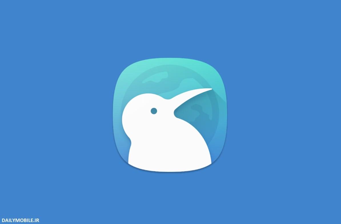 دانلود مرورگر سریع و حرفه ای کیوی برای اندروید Kiwi Browser - Fast & Quiet