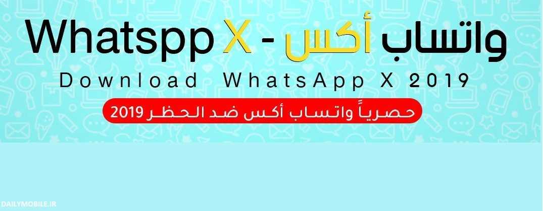 [عکس: WhatsApp-X-ANDROID.jpg]