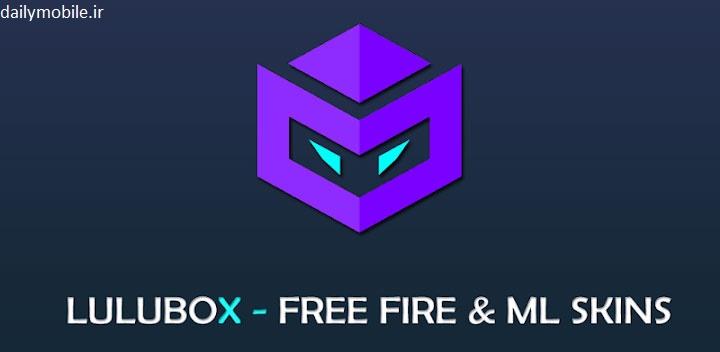 دانلود برنامه مدیریت بازی لولوباکس اندروید LuluBox