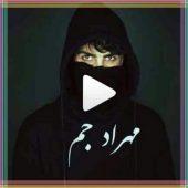 کد پیشواز ایرانسل مهراد جم - آهنگ های پیشواز جدید مهراد جم