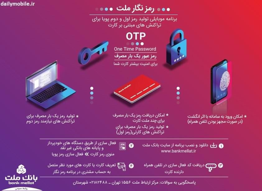 برنامه رمز نگار بانک ملت برای اندروید و آیفون - رمز یک بار مصرف اول و دوم بانک ملت