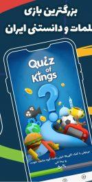 دانلود بازی کوییز آف کینگز Quiz of Kings برای اندروید و آیفون با لینک مستقیم
