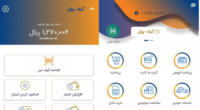 دانلود برنامه اصکیف - کیف پول شهرداری اصفهان برای اندروید با لینک مستقیم