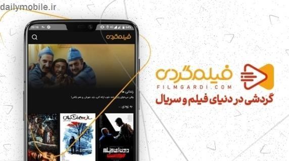 دانلود نسخه جدید برنامه فیلم گردی با لینک مستقیم Filmgardi