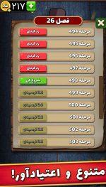 دانلود بازی ایرانی سماور برای اندروید با لینک مستقیم + جواب سوالات