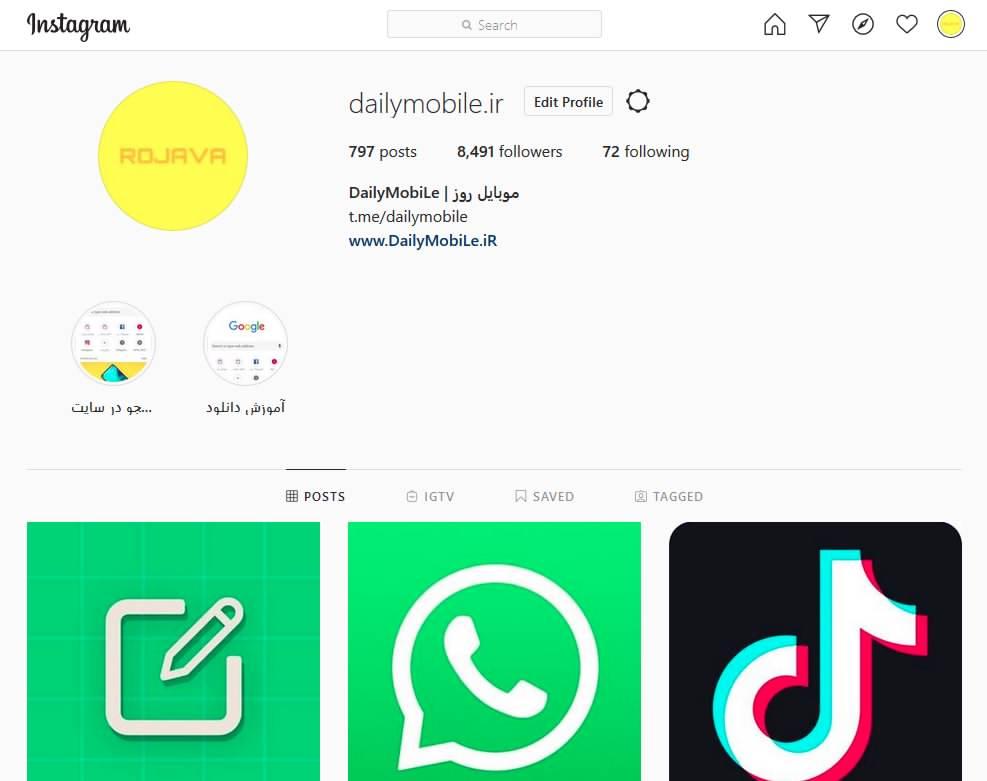 نسخه وب اینستاگرام Instagram Web - استفاده از اینستاگرام بدون نیاز به نصب برنامه