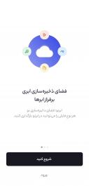 دانلود نسخه جدید برنامه سرویس ابری ابرتو Abreto ایرانسل برای اندروید