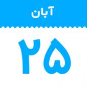 دانلود نسخه جدید تقویم فارسی لیمو برای اندروید Limoo Calendar
