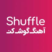 دانلود برنامه شافل موزیک اندروید Shuffle Music - آرشیو آهنگ های ایرانی