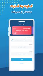 دانلود برنامه گردش پی بانک گردشگری برای اندروید Gardesh Pay