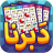 دانلود ورژن جدید بازی ایرانی دبرنا (آنلاین) برای اندروید Daberna